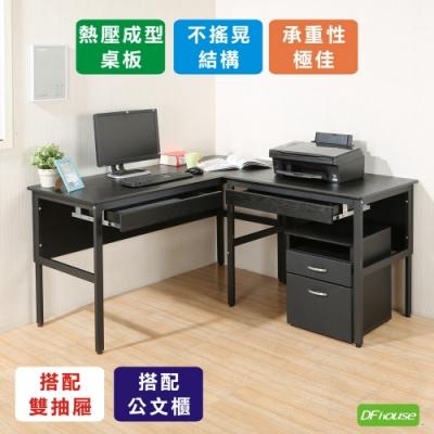 DFhouse頂楓150+90公分大L型工作桌+2抽屜+活動櫃150*150*76