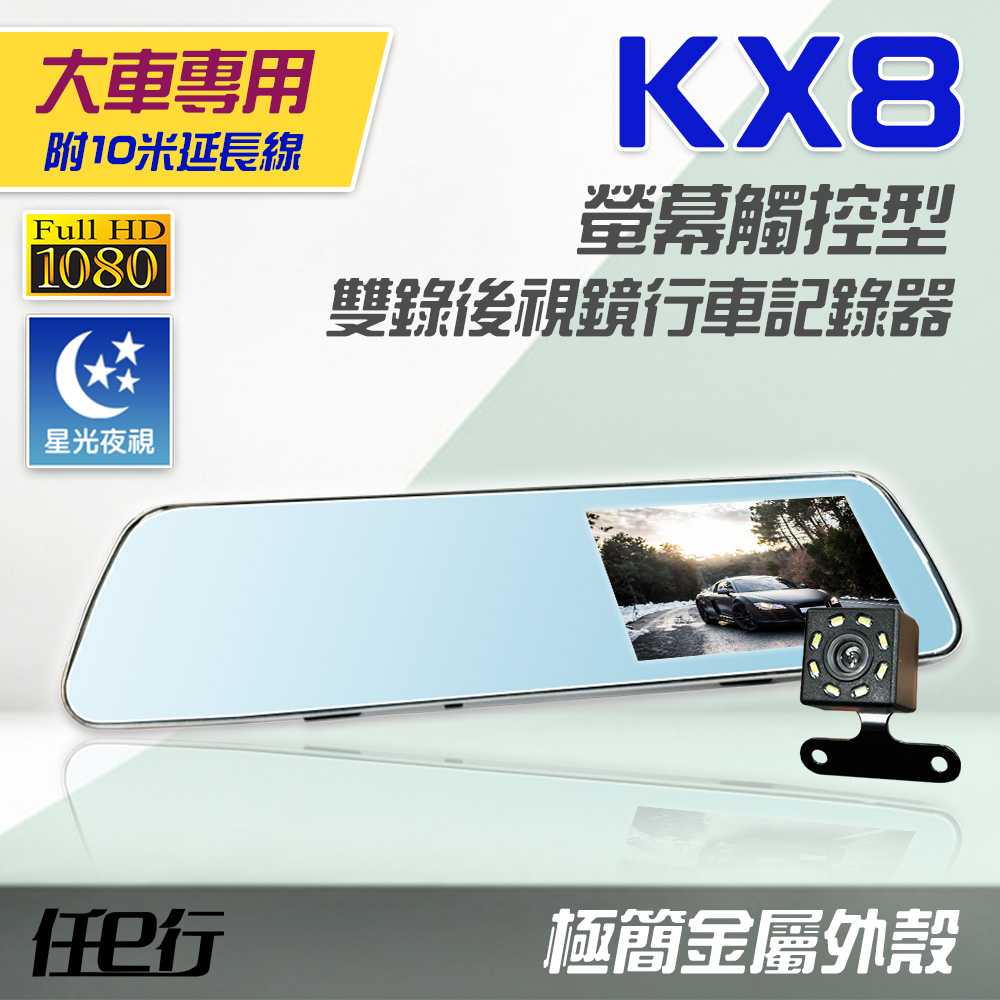 【任e行】KX8 後視鏡 雙鏡頭 1080P 觸控式 行車記錄器(貨車專用)(贈32G記憶卡)
