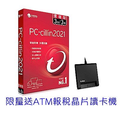 [送報稅讀卡機] 趨勢PC-cillin 2021 雲端版 三年三台標準盒裝