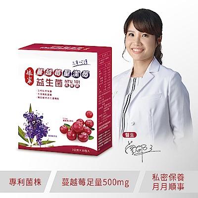(2件9折)娘家蔓越莓聖潔莓益生菌30入/盒