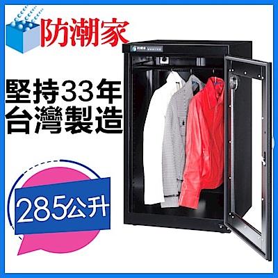 防潮家285公升大型防潮衣櫃D-290C-生活防潮指針型