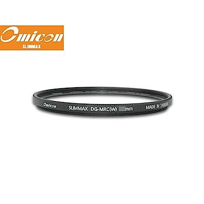 OMICON抗刮抗污DG-MRC多層膜極薄框58mm保護鏡