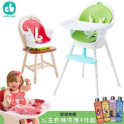 Creative Baby三合一成長型餐椅-綠色/紅色+有機洗髮四件組合
