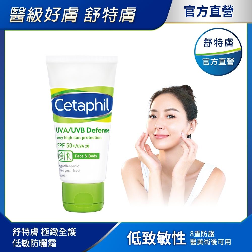 【Cetaphil 舒特膚官方】極致全護低敏防曬霜