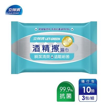 立得清 酒精擦濕紙巾 清潔抗菌 擦拭無水痕-隨行包(10抽x3包)