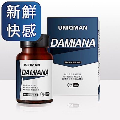 UNIQMAN-達米阿那 膠囊食品(60顆/瓶)
