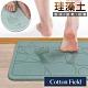 棉花田 日本超人氣珪藻土吸水抗菌浴墊-5款可選(粉彩版)
