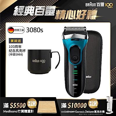 德國百靈BRAUN-新升級三鋒系列電動刮鬍刀/電鬍刀3080s
