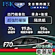 【FSK】防窺抗UV隔熱貼 防爆膜冰鑽系列 車身左右四窗+後擋 送安裝 不含天窗 F70 product thumbnail 1