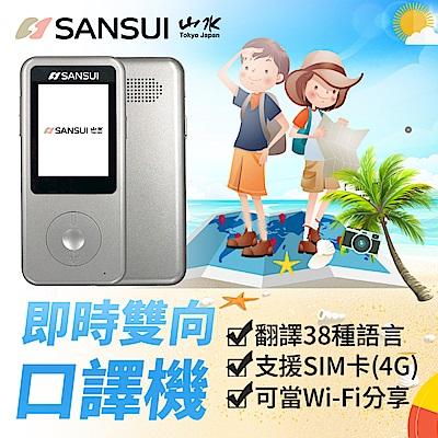 (破盤)【SANSUI 山水】即時雙向口譯機 可當WIFI分享器(SPT-AI)
