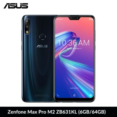 ASUS ZenFone Max Pro M2 ZB631KL (6G/64G) 智慧型手機