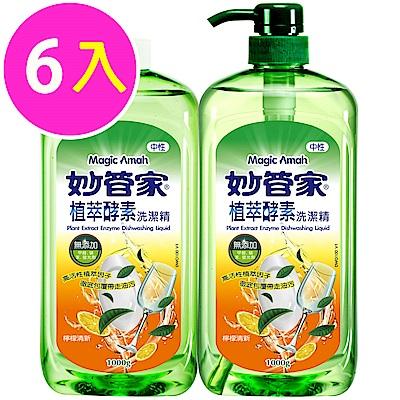 妙管家-植萃酵素洗潔精1000g+1000g(6入/箱)