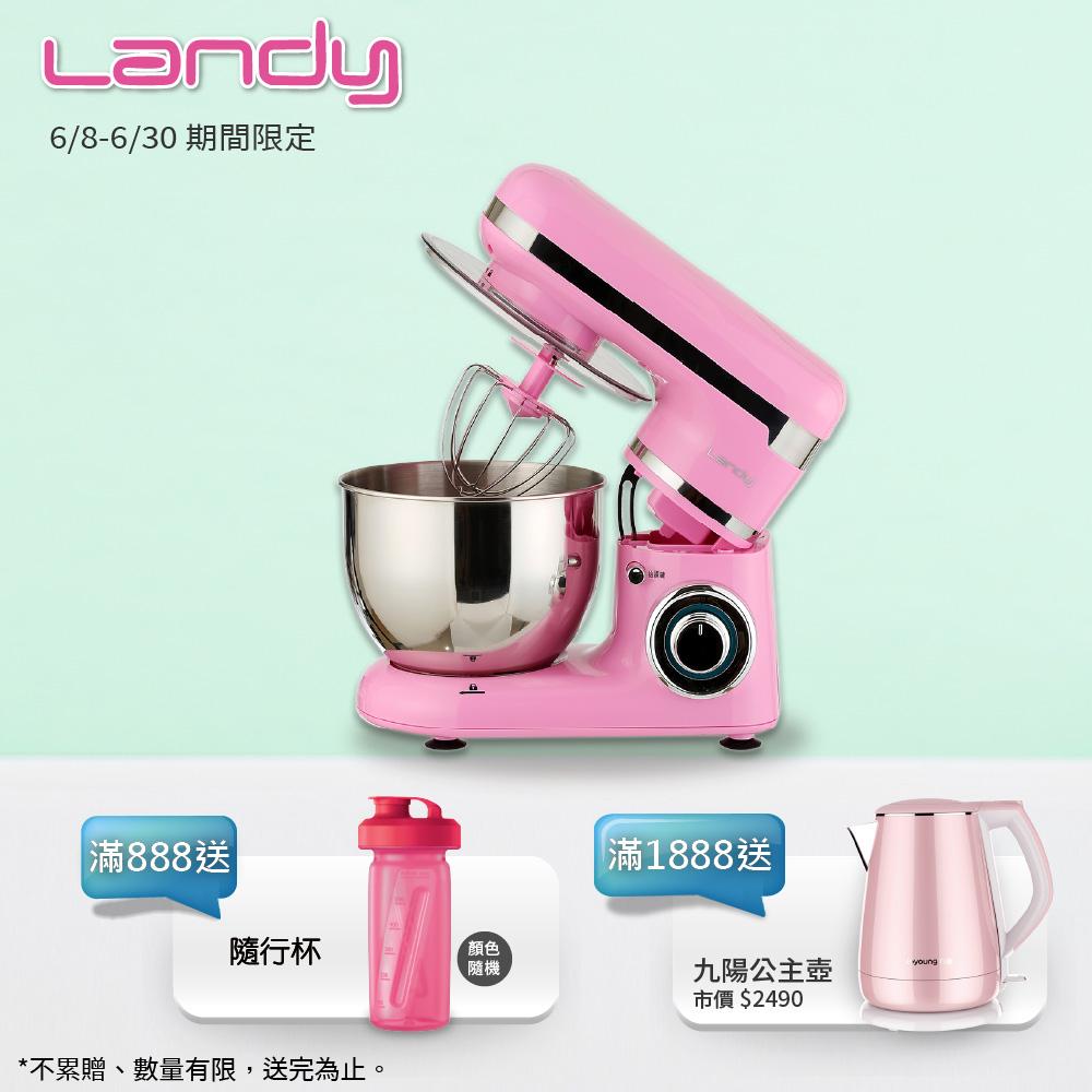 【Landy 藍蒂】多功能攪拌器廚師機 E-1042