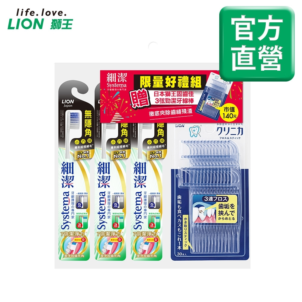 日本獅王LION 細潔好禮組(無隱角小巧頭 x3+3弦潔勁牙線棒x1盒)