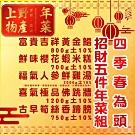 上野物產-四季春為頭招財五件年菜組(年菜預購)