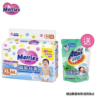 妙而舒 瞬吸舒爽紙尿褲 XL 44片/包