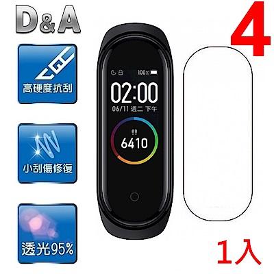 D&A 小米手環 4 極薄水透膜螢幕保護貼(單入)