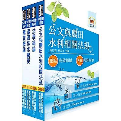 105年水利會考試(灌溉管理人員-灌溉管理組)套書(贈題庫網帳號、雲端課程)