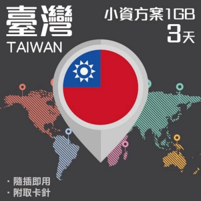 【PEKO】台灣上網卡 3日高速4G上網 1GB流量 優良品質