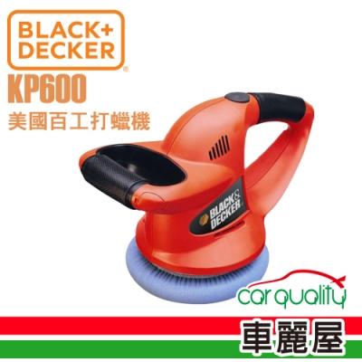 【BLACK&DECKER 百工】美國百工 車用打蠟機-紅(KP-600)