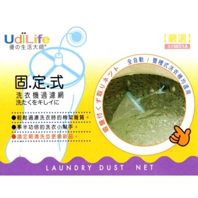 UdiLife 洗衣機過濾網-固定式×12入