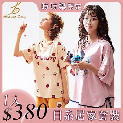[時時樂限定]Sleeping Beauty-日系居家套裝-兩款可選