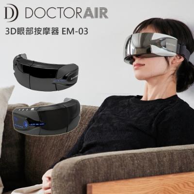 DOCTOR AIR 3D眼部按摩器 EM-03 溫熱/氣壓/震動 黑/白