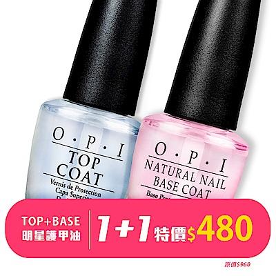 OPI 亮麗護甲1+1組 NTT10+NTT30