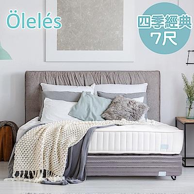 Oleles 歐萊絲 四季經典 彈簧床墊-特大7尺