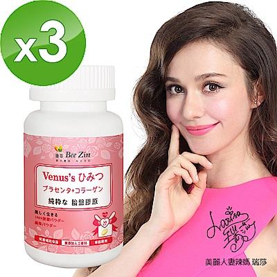 【BeeZin康萃】極煥美妍胎盤膠原錠x3瓶(500毫克/錠 ;30錠/瓶)