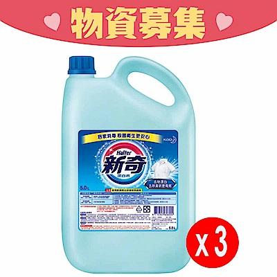 『公益物資認購』新奇 漂白水 (5Lx3罐/箱)