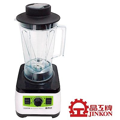 【晶工牌】1.8L專業調理機(IS-1730)
