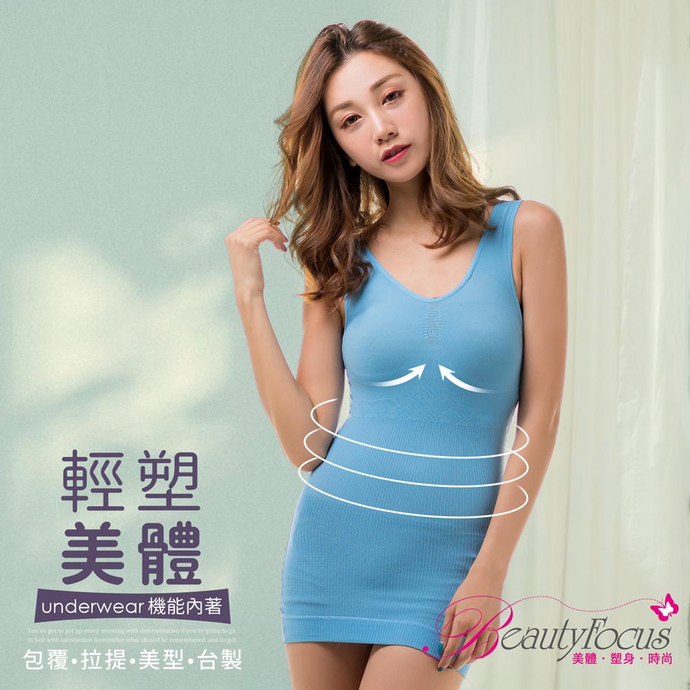 塑衣 MIT亮麗多變輕機能背心(天空藍)BeautyFocus