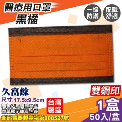 久富餘 撞色系列 醫療口罩(雙鋼印)(黑橘)-50入/盒