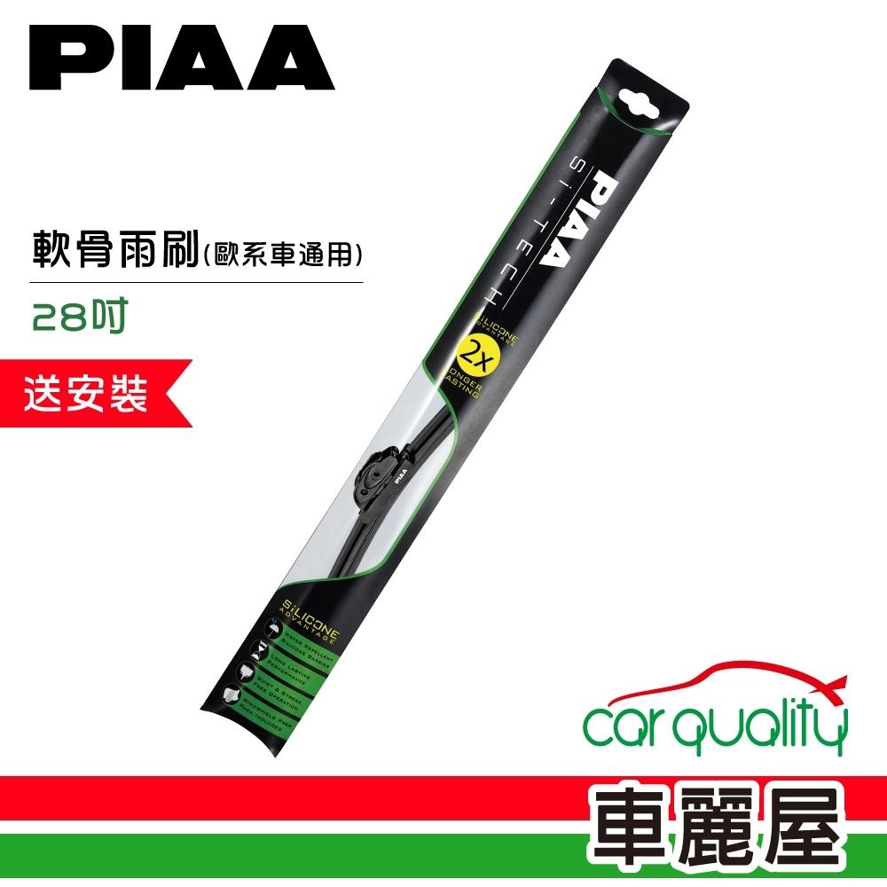 【日本PIAA】雨刷PIAA Si-TECH軟骨28 歐系車通用 送安裝(97070)