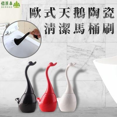 【Beroso 倍麗森】風行歐美品質生活百搭時尚天鵝造型陶瓷清潔馬桶刷-兩色可選
