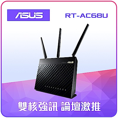 時時樂 ASUS 華碩 RT-AC68U 雙頻AC1900 無線網路分享器