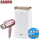 SAMPO聲寶 10.5L 1級清淨除濕機 AD-W720P + 吹風機 ED-BC12TP