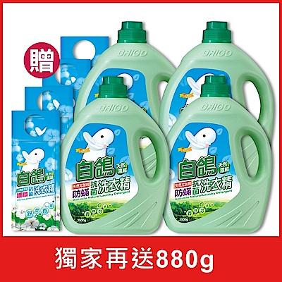 【時時樂限定】白鴿 天然濃縮抗菌洗衣精3500gx4入/箱 三款可選(送白鴿洗衣精220gx4)