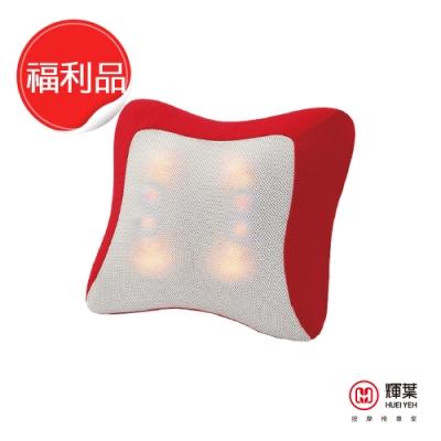 【福利品】輝葉 紓壓如意按摩枕HY-303A