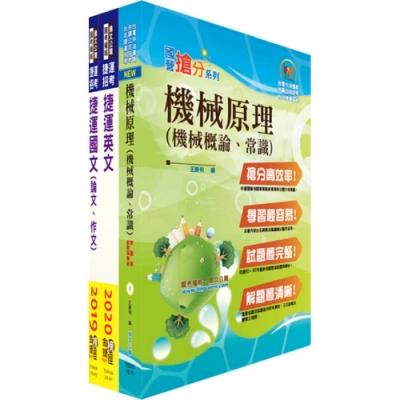 109年台北捷運招考(工程員(三)【機械維修類】)套書(贈題庫網帳號、雲端課程)