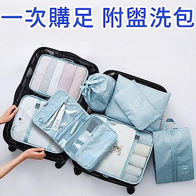 Touring八件組 附盥洗包 雙綁帶固定 衣物收納袋化妝包 鞋袋行李箱旅遊收納包