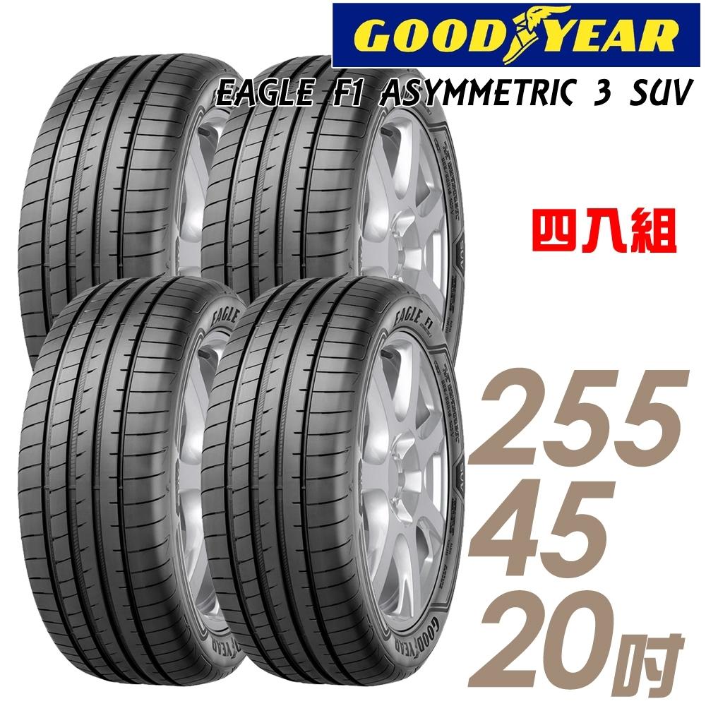 【固特異】F1 ASYM3 SUV 舒適操控輪胎_四入組_255/45/20(F1A3S)