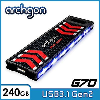 Archgon G701LK  240GB外接式固態硬碟 USB3.1 Gen2-先鋒者