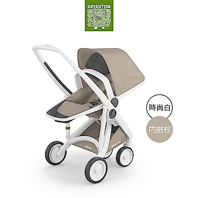 荷蘭 Greentom Reversible雙向款嬰兒推車(時尚白+內斂棕)