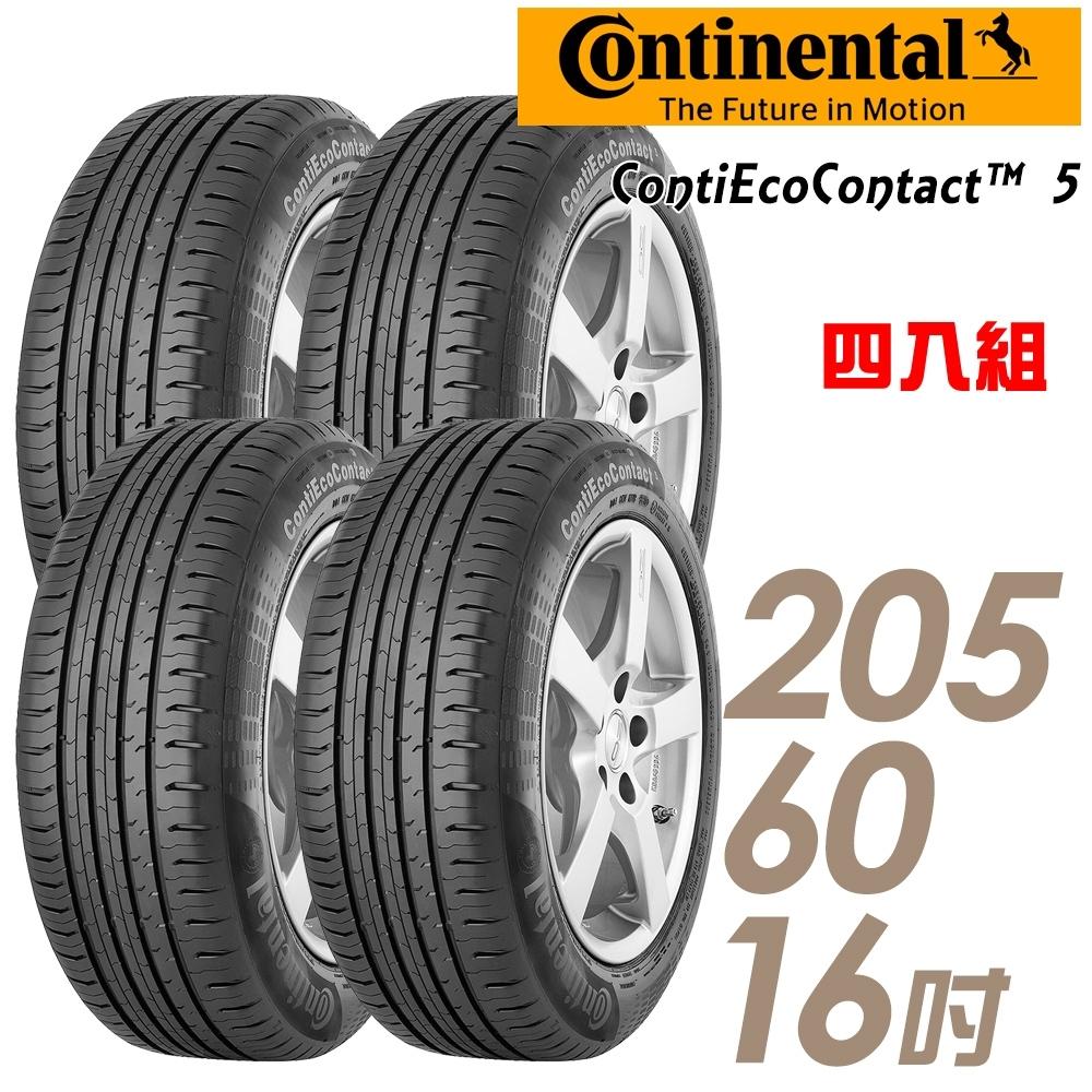 【馬牌】ContiEcoContact5 環保節能輪胎_四入組_205/60/16
