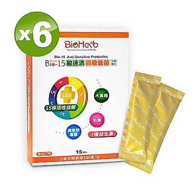 【碧荷柏】Bio-15敏速清寡糖益菌(2.5gx15包/盒)x6