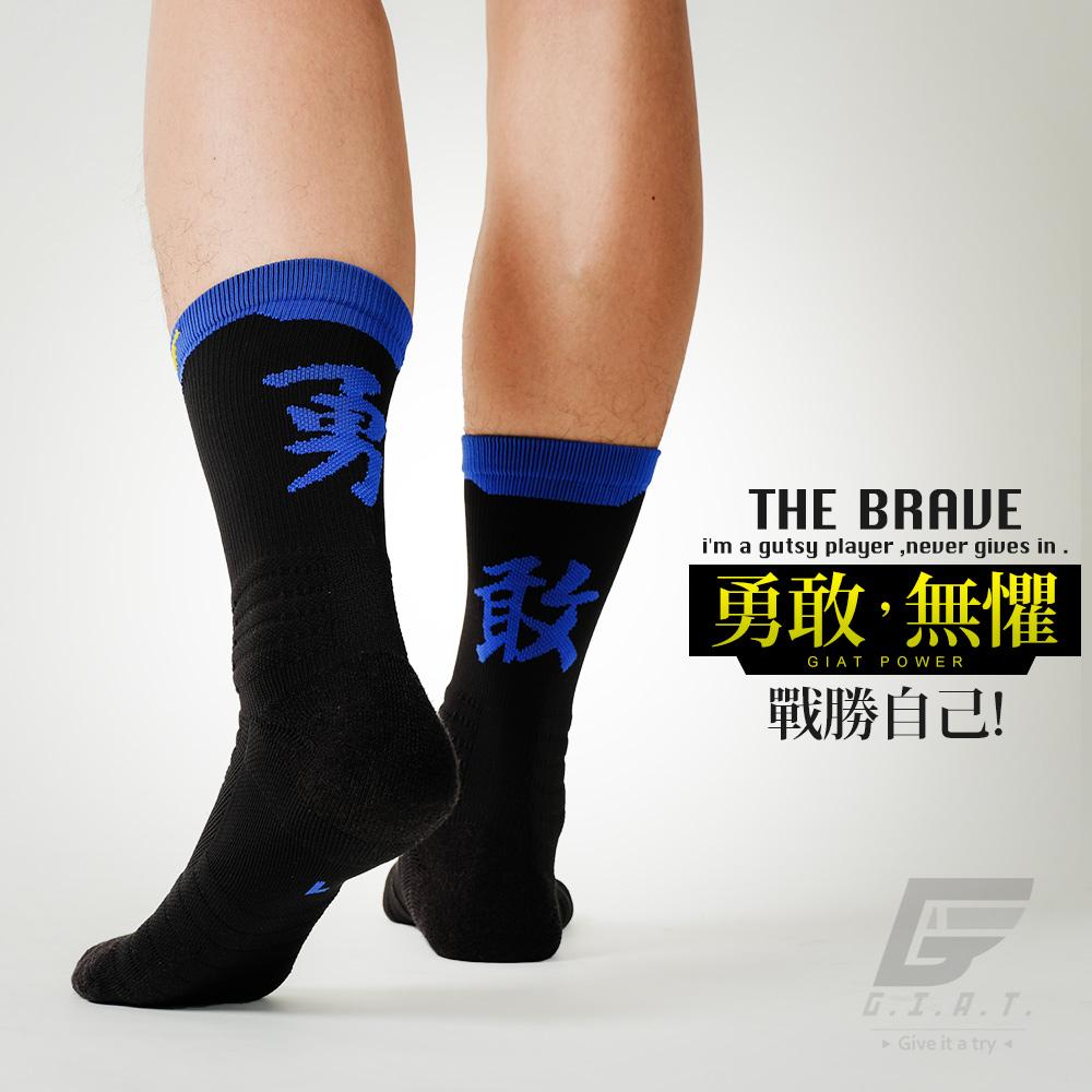 GIAT 萊卡消臭機能運動襪(勇敢聯名款-藍色)