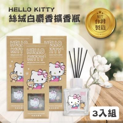 (時時樂限定)Hello Kitty 絲絨白麝香擴香瓶100mlx3入組