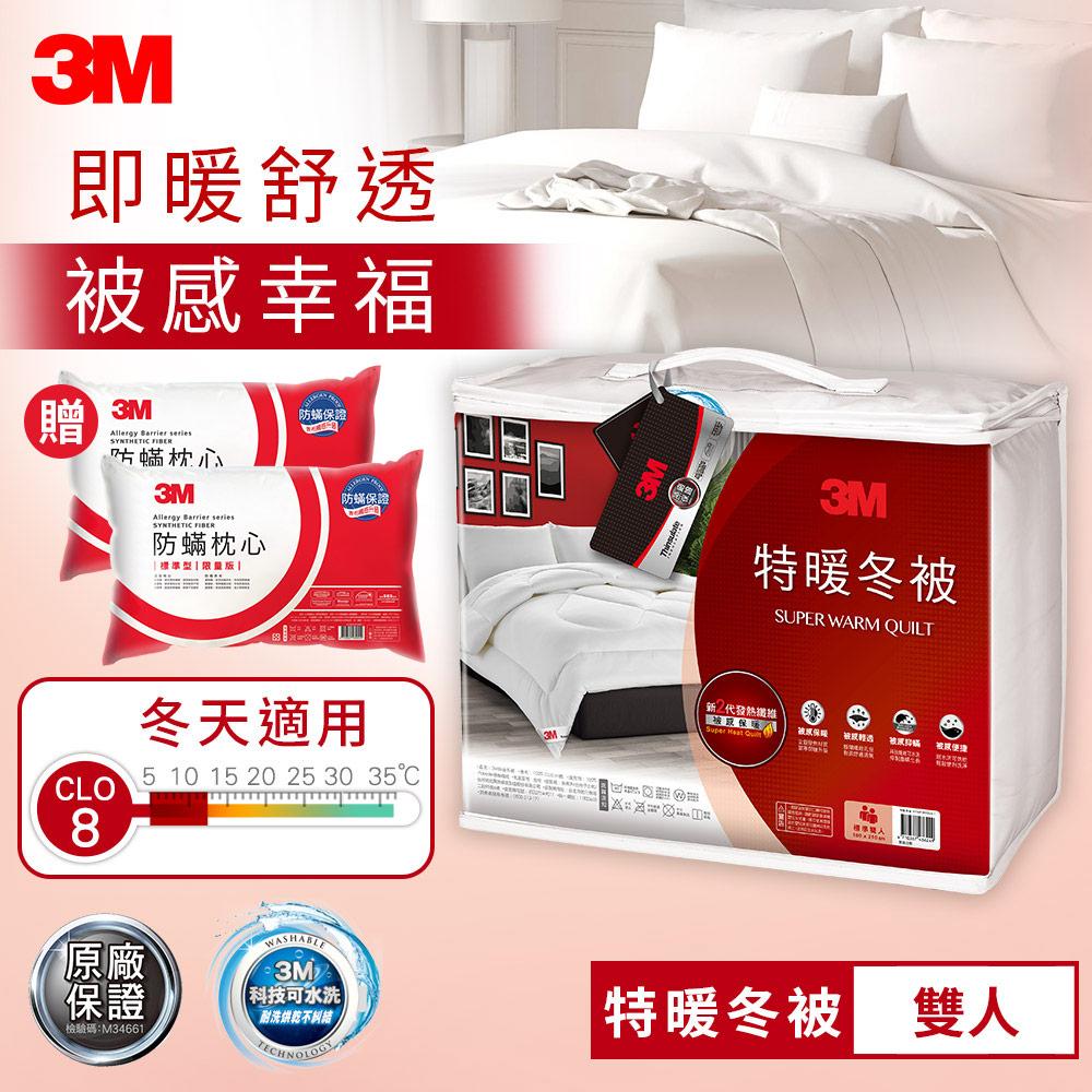 3M 新2代科技纖維特暖冬被NZ500-雙人 加贈防蹣枕2入 被子 暖被 棉被 可水洗 防蟎